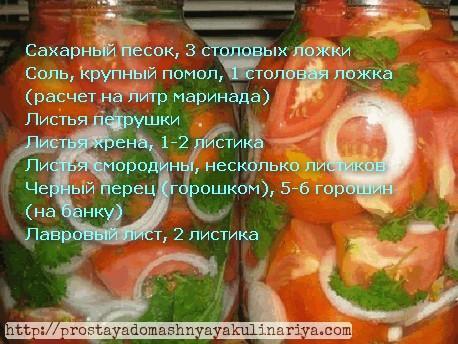 Rezanye pomidory na zimu nachalo prigotovleniya ovoshhej