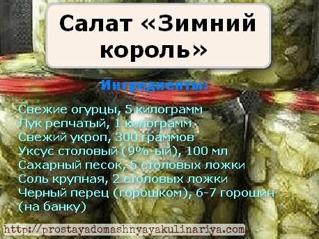 Salat «Zimnij korol» ingredienty domashnego salata