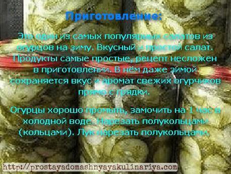 Salat «Zimnij korol» nachalo prigotovleniya
