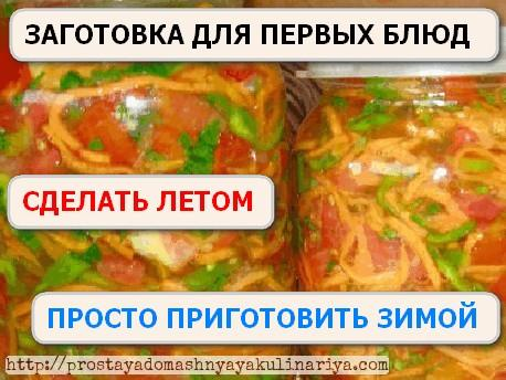 Vegetable soup in the winter