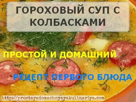 Gorokhovyj sup s kolbaskami gotovoe blyudo