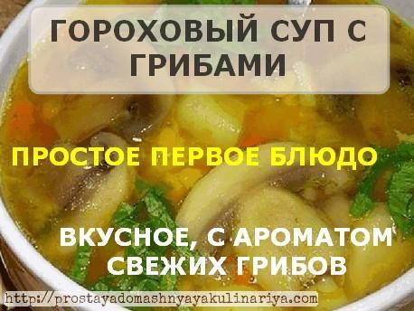 Gorokhovyj sup s kuricej i gribami gotovoe blyudo