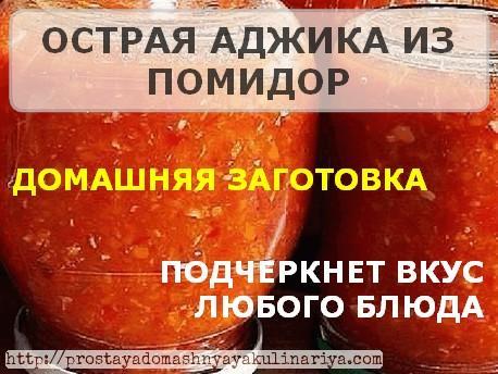 Ostraya adzhika iz pomidor gotovoe blyudo