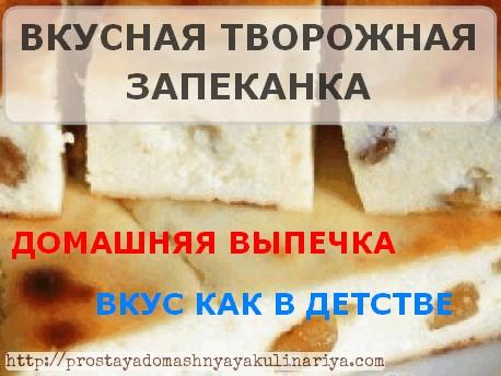 Vkusnaya tvorozhnaya zapekanka gotovoe blyudo
