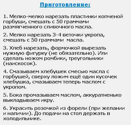 Вuterbrod s gorbushej poryadok i posledovatelnost prigotovleniya prazdnichnykh buterbrodov na skoruyu ruku