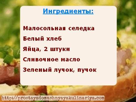 Вuterbrody s seledkoj ingredienty chtoby prigotovit zakusku iz ryby
