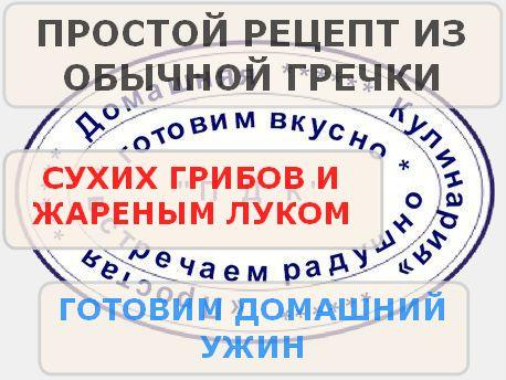 Grechnevaya kasha s gribami i lukom poster kak prigotovit grechnevuyu kashu na uzhin