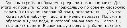 Grechnevaya kasha s gribami i lukom anons recepta