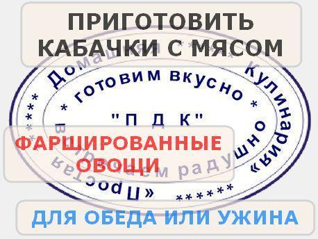 kabachki s myasom poster kak prigotovit vkusnoe ovoshhnoe blyudo