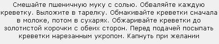 summary Krevetki v klyare vkusnaya zakuska