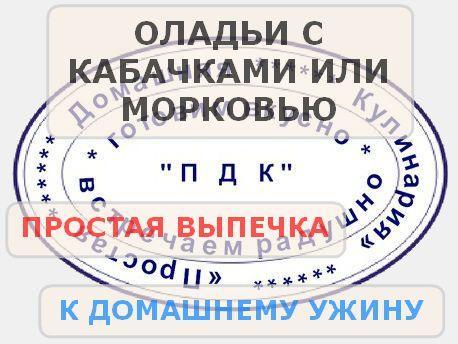 oladi s kabachkami poster prostaya ovoshhnaya vypechka