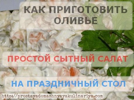 olive kak prigotovit variant vkusnogo salata