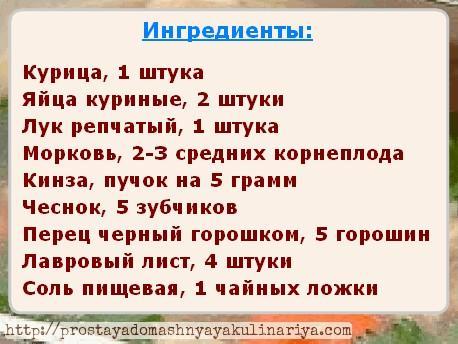 Recept kholodtsa iz kuricy ingredienty dlya prigotovleniya novogodnej zakuski iz kuricy
