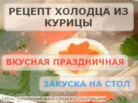 Recept kholodtsa iz kuricy kartinka kholodnoj zakuski iz kuricy