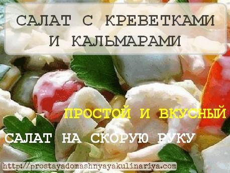 Salat s krevetkami i kalmarami foto salata na skoruyu ruku