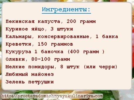 Salat s krevetkami i kalmarami vkusnyj recept s moreproduktami