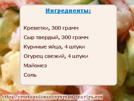 Salat s krevetkami i syrom ingredienty salata s moreproduktami
