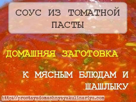 Sous iz tomatnoj pasty kartinka tomatnyj sous k shashlyku