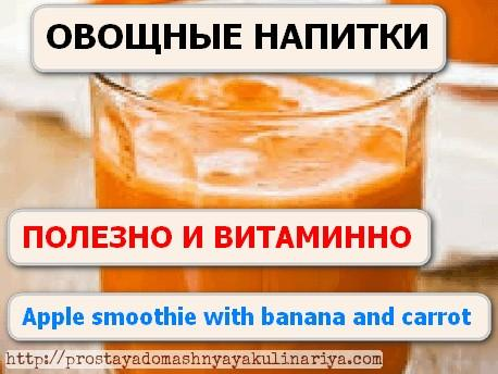Apple smoothie with banana and carrot
