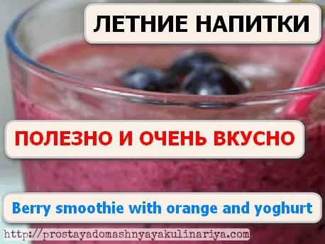 Berry smoothie with orange and yoghurt