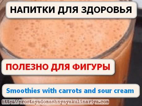 Smoothies with carrots and sour cream