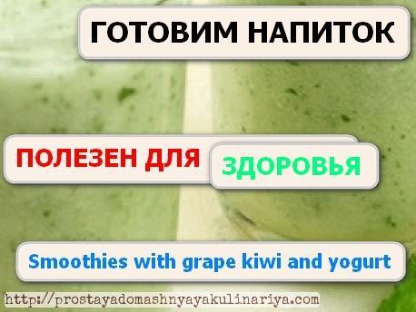 Smoothies with grape kiwi and yogurt