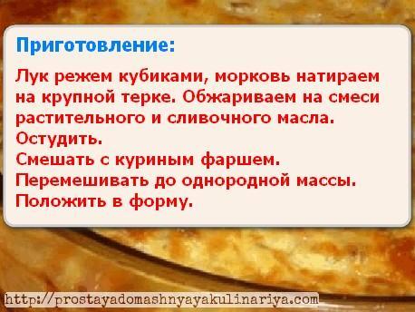 Grechnevaya zapekanka