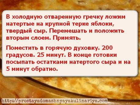 Grechnevaya zapekanka 1