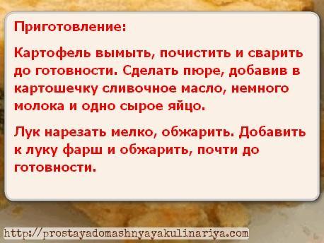 Kartofelnaya zapekanka s farshem 2