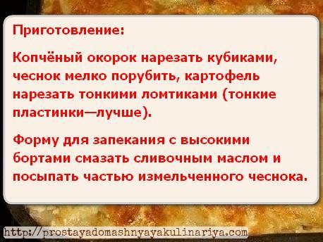Kartofelnaya zapekanka s myasom 2