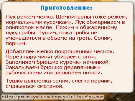 Kuritsa s gribami v dukhovke pervye ehtapy prigotovleniya kurochki