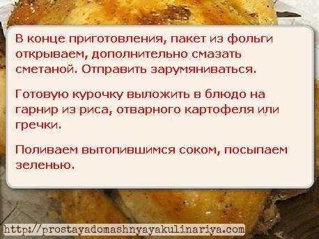Kuritsa s gribami v dukhovke poslednie ehtapy prigotovleniya kurochki