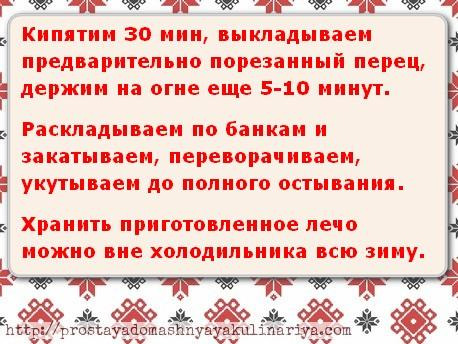 Lecho iz bolgarskogo pertsa i pomidor prigotovlenie zaklyuchitelnyj ehtap