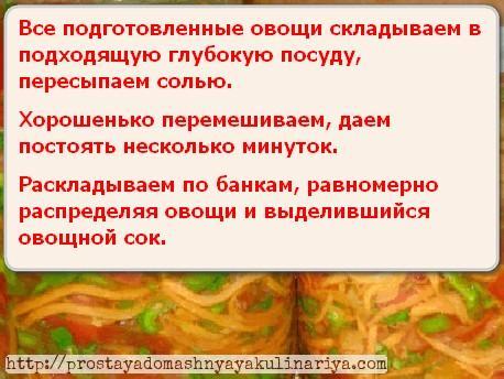 Ovoshhi dlya supa na zimu 1