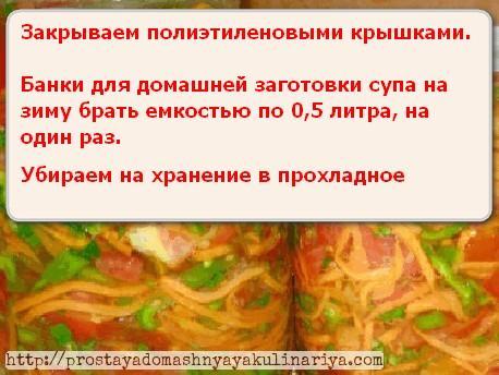 Ovoshhi dlya supa na zimu 2