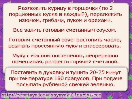 Prigotovit kuritsu v gorshochke zaklyuchitelnye ehtapy prigotovleniya kurochki