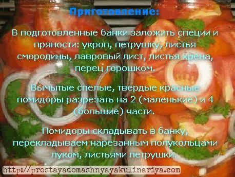 Rezanye pomidory na zimu pervyj ehtap prigotovleniya zagotovki