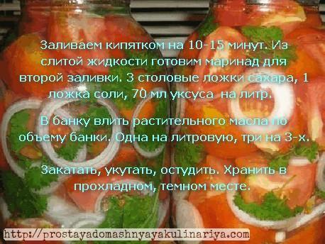 Rezanye pomidory na zimu zaklyuchitelnyj ehtap prigotovleniya zagotovki