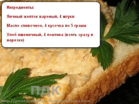 buterbrod s yajtsom i maslom 1