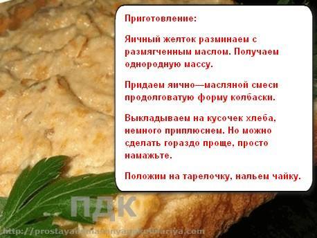 buterbrod s yajtsom i maslom 2