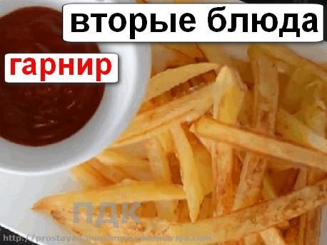 Kartofel «fri» v dukhovke