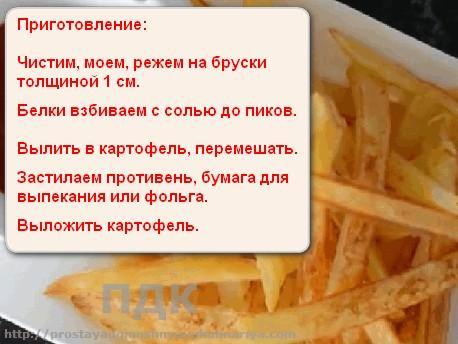 Kartofel «fri» v duhovke2 prigotovlenie