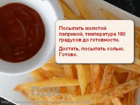 Kartofel «fri» v duhovke3 prigotovlenie
